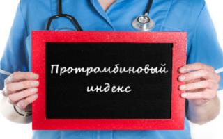 ПТИ анализ крови — что это такое, норма, как и где проводят