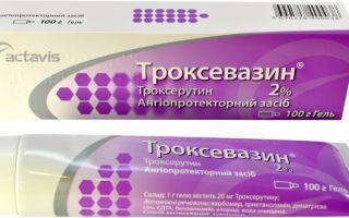 Использование Троксевазина от синяков на лице и теле. Аналоги мази